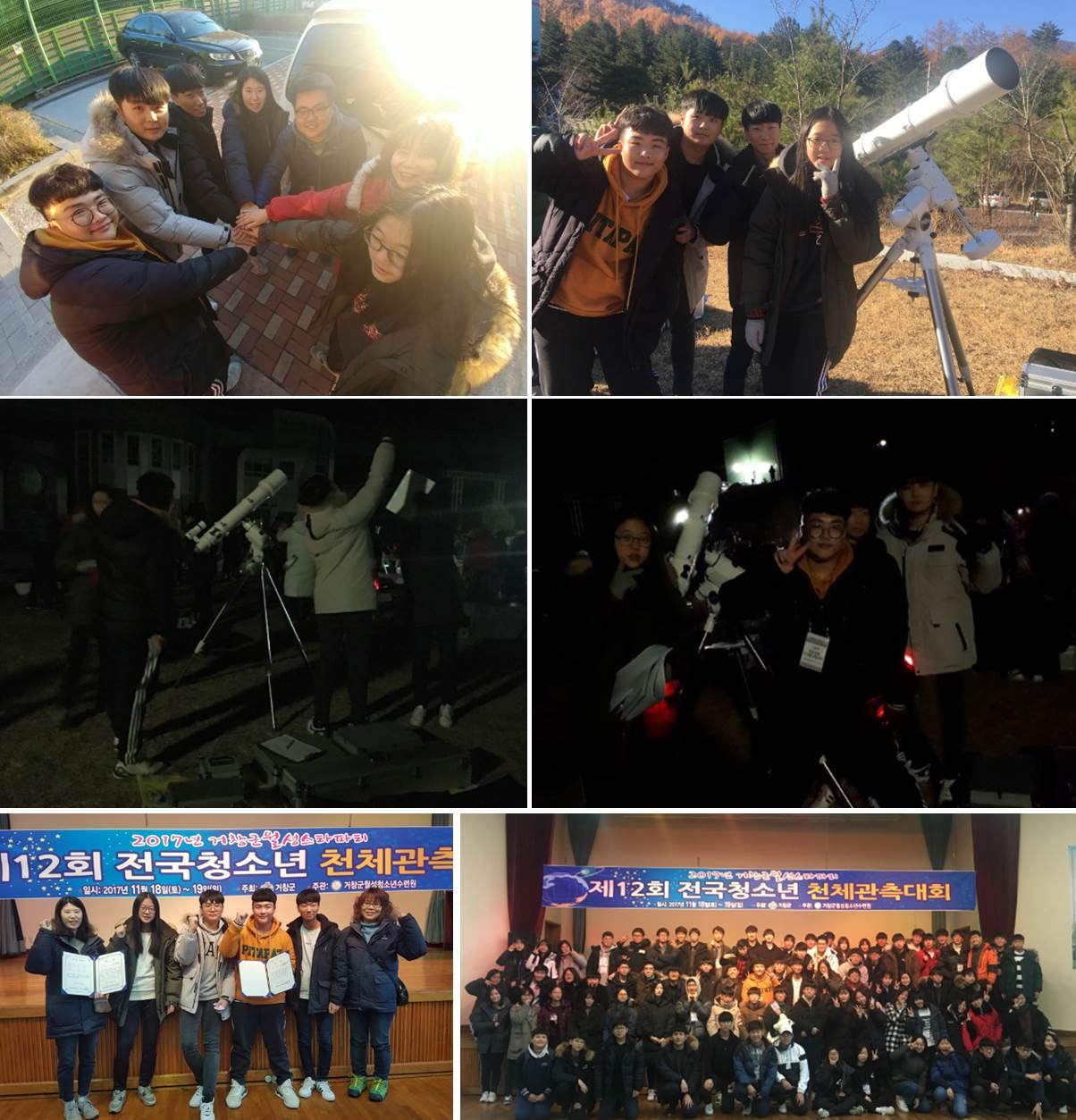 2017 천문과학지식봉사동아리 11월 활동(11.18.~19.)