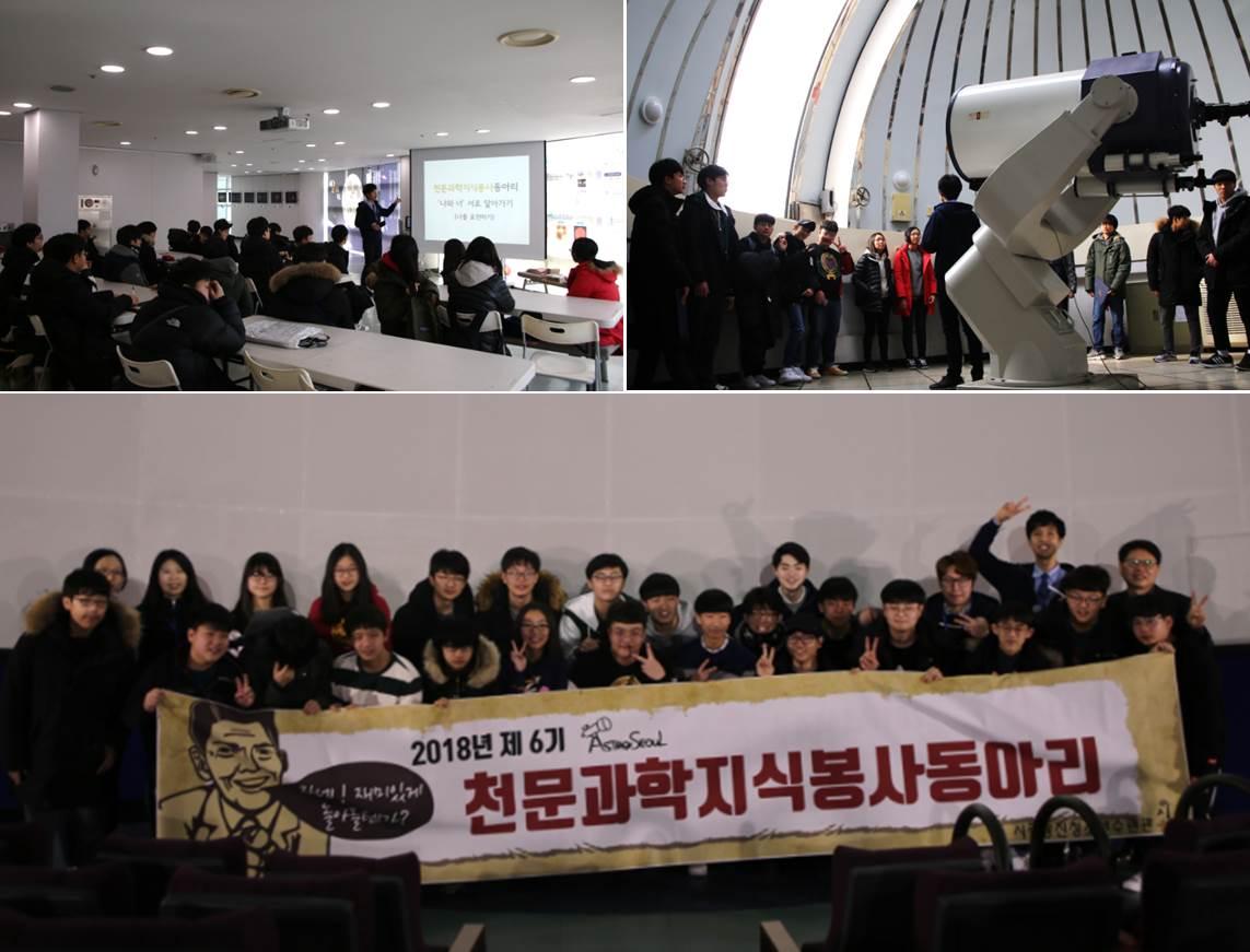 2018 천문과학지식봉사동아리 2월 활동