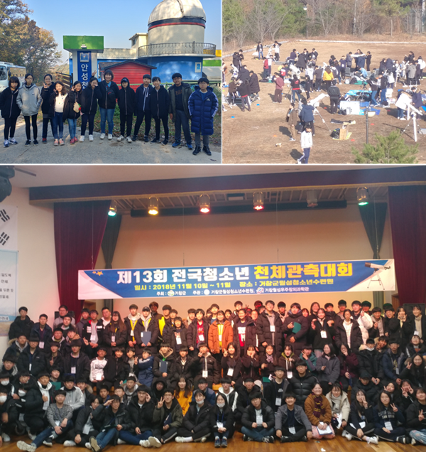 2018 천문천체관측동아리 11월 활동