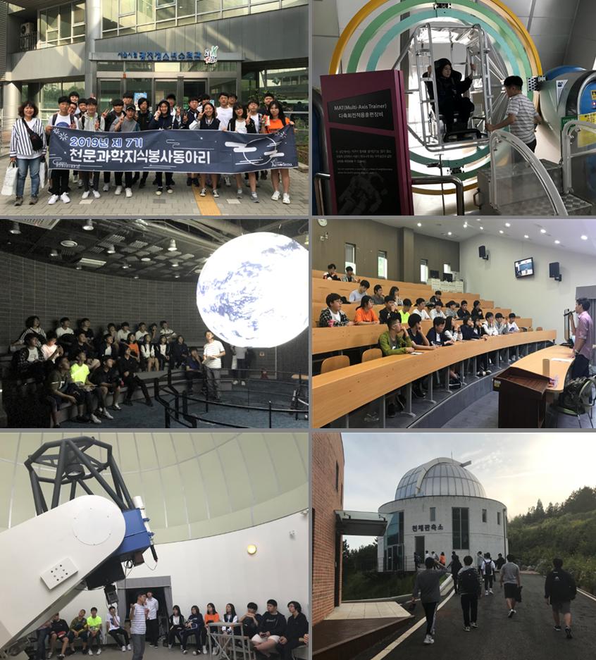 2019 천문과학지식봉사동아리 6월 활동